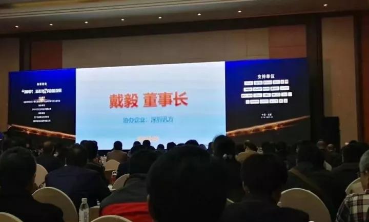 讯方技术董事长戴毅.jpg