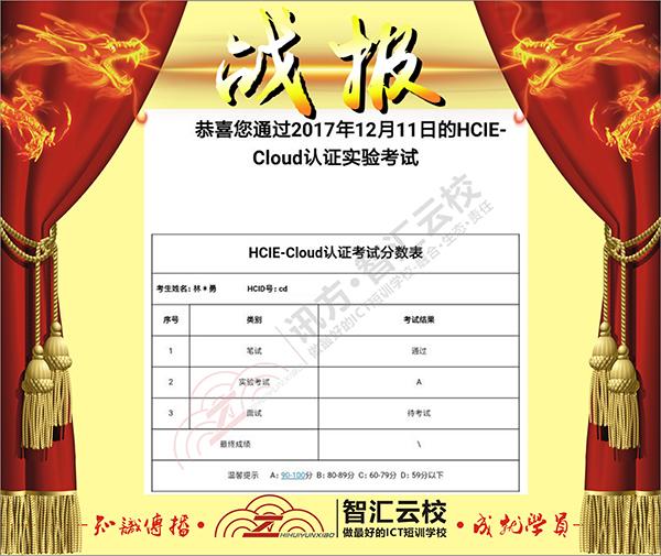 智汇云校云计算HCIE-LAB.jpg