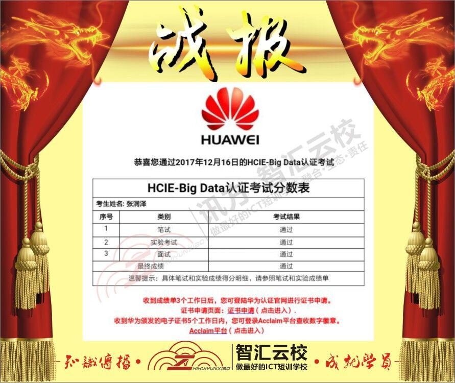 智汇云校大数据HCIE.jpg