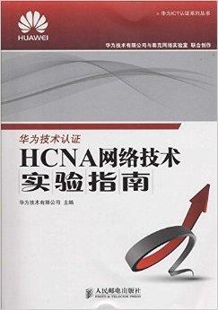 华为认证书籍HCNA网络技术实验指南.jpg