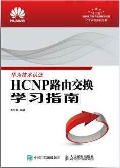 华为认证书籍HCNP路由交换学习指南.jpg