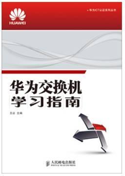 华为认证书籍华为交换机学习指南.jpg