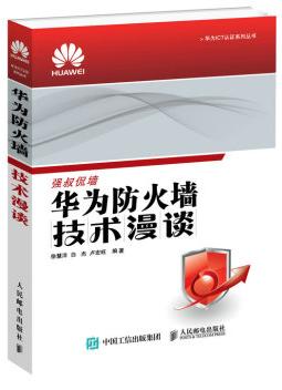 华为认证书籍华为防火墙技术漫谈.png