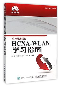 华为认证书籍HCNA-WLAN学习指南.jpg