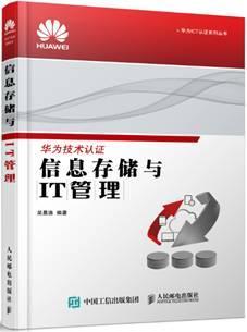 华为认证书籍信息存储与IT管理.jpg