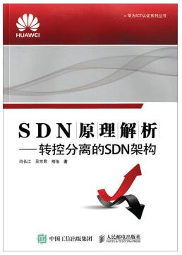 华为认证书籍SDN原理解析.jpg