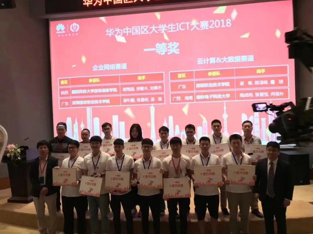 中国区华为ICT大赛第一名获奖者.jpg