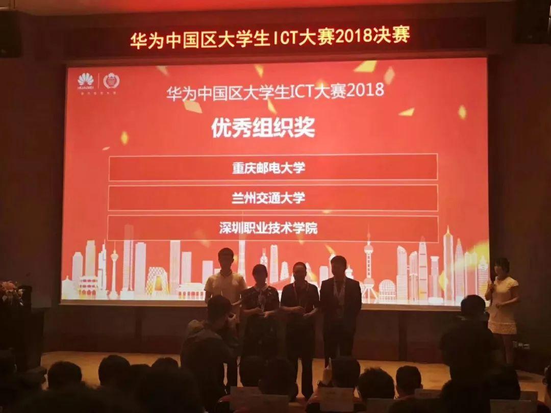 中国区华为ICT大赛优秀组织奖.jpg