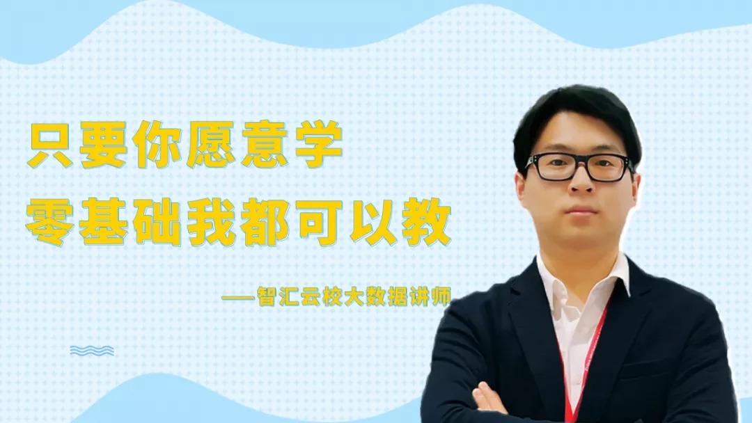智汇云校张润泽老师.jpg