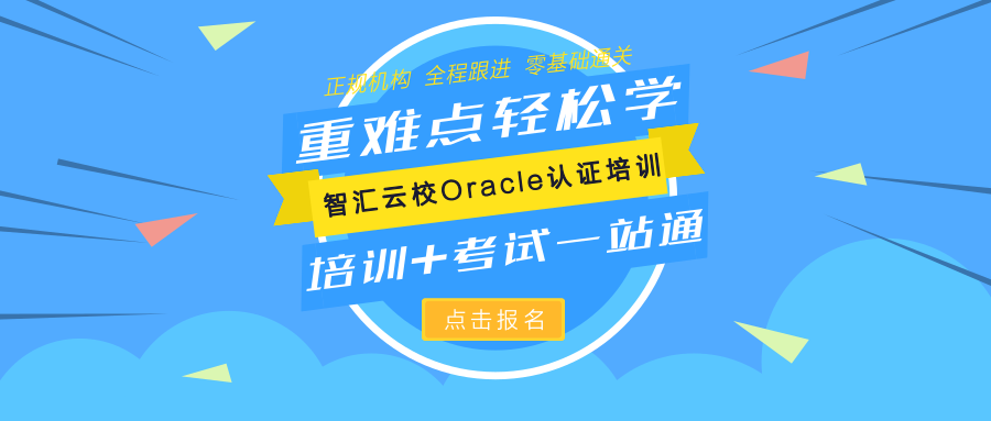 Oracle认证多少钱.png