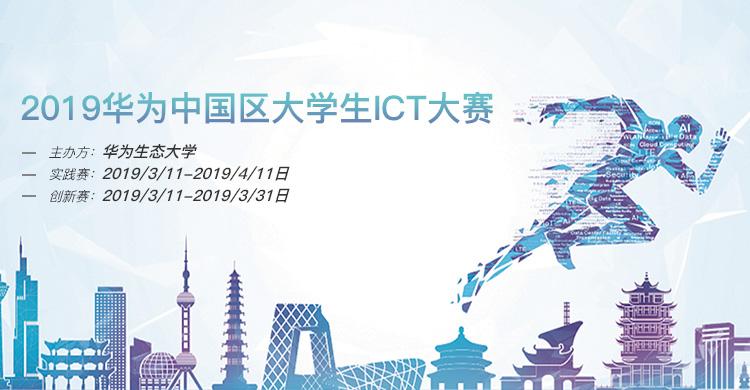 华为ICT大赛.jpg