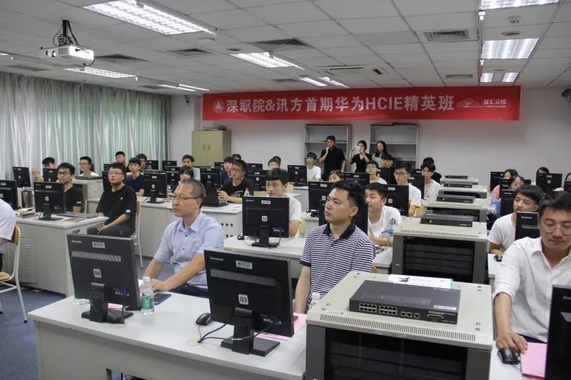 深圳职业技术学院华为HCIE班.jpg